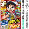 週刊少年チャンピオン32号 特別無料公開