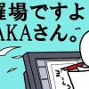 修羅場ですよATAKAさん。