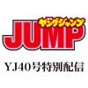 週刊ヤングジャンプ40号特別配信