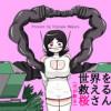 世界を救える桜さん(だが断る)