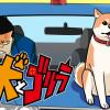 犬とゴリラ