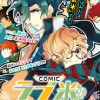 COMICラブ米-The Rice Plant or the Seed-