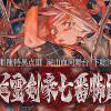 Fate/Grand Order -Epic of Remnant- 英霊剣豪七番勝負