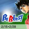 BE BLUES!~青になれ~