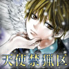 天使禁猟区