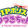 IPポリス つづきちゃん