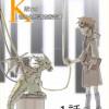 K博士の竜の生態調査報告書 x/730日