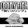 ボクシング漫画「BLOODY FIGHT/誓いのリング」