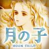 月の子 MOON CHILD