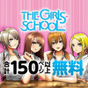 THE・GIRLS・SCHOOL