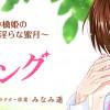 溺愛ウェディング~林檎姫の淫らな蜜月~