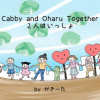 Cabby and Oharu Together 2人はいっしょ