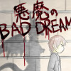 悪魔のBAD DREAM