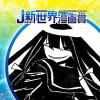 にやり、京子さん/2019年2月期JUMP新世界漫画賞