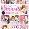 comic Berry's