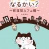 うちのコになるかい?~保護猫カフェ編~