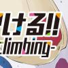 いわかける!! -Try a new climbing-