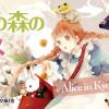 京洛の森のアリス