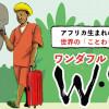 星野ルネのW・W・W(ワンダフル・ワールド・ワード)