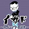 イサド〜機械化少年の逆襲〜