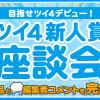 ツイ4新人賞座談会