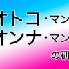 オトコ・マンガ/オンナ・マンガの世界