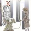 K博士の竜の生態調査報告書 x/730