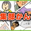 柘植文の編集部かんさつ日記