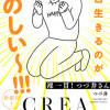 CREA コミックエッセイルーム