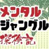 メンタルジャングル探検記~ネガティブな自分にかかった呪いを解く!~