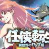 任侠転生 -異世界のヤクザ姫-