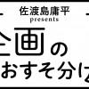 佐渡島 庸平(コルク代表)