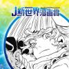 鈴の音/2019年10月期JUMP新世界漫画賞
