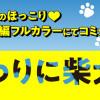『世界の終わりに柴犬と』
