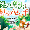 緑の魔法と香りの使い手