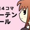 麻雀4コマ ノーテンガール