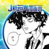死神ハイランド/2019年11月期JUMP新世界漫画賞